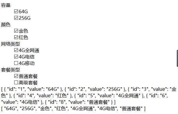Vue.js绑定复选框列表(checkbox list)