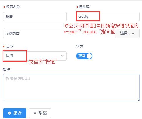 添加示例页面的新增按钮操作权限