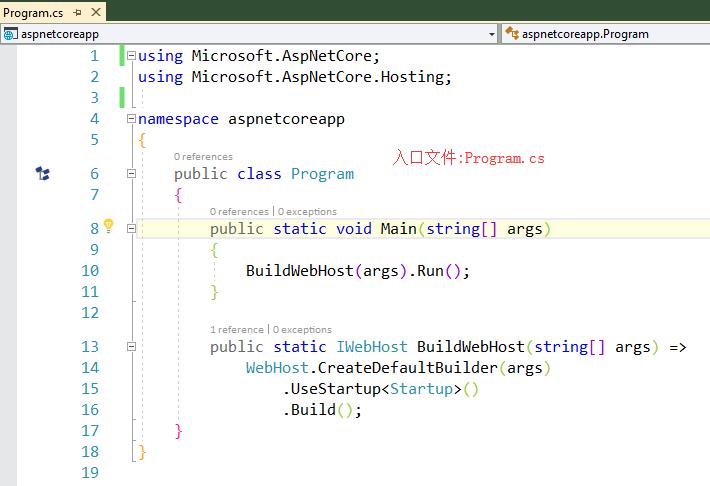 ASP.NET Core Razor Pages程序的入口方法