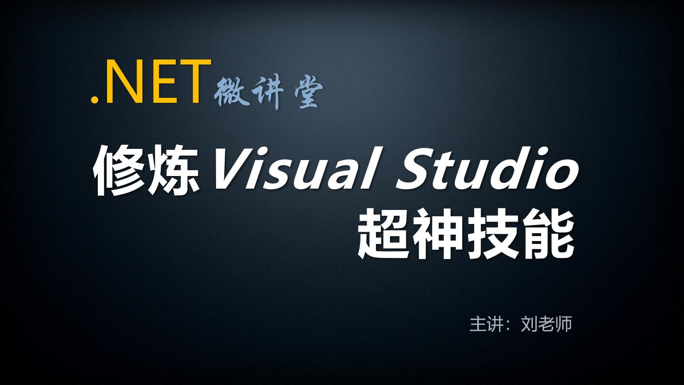 修炼Visual Studio超神技能--快速提升你的.NET生产力