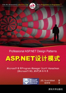 asp.net-design-patterns