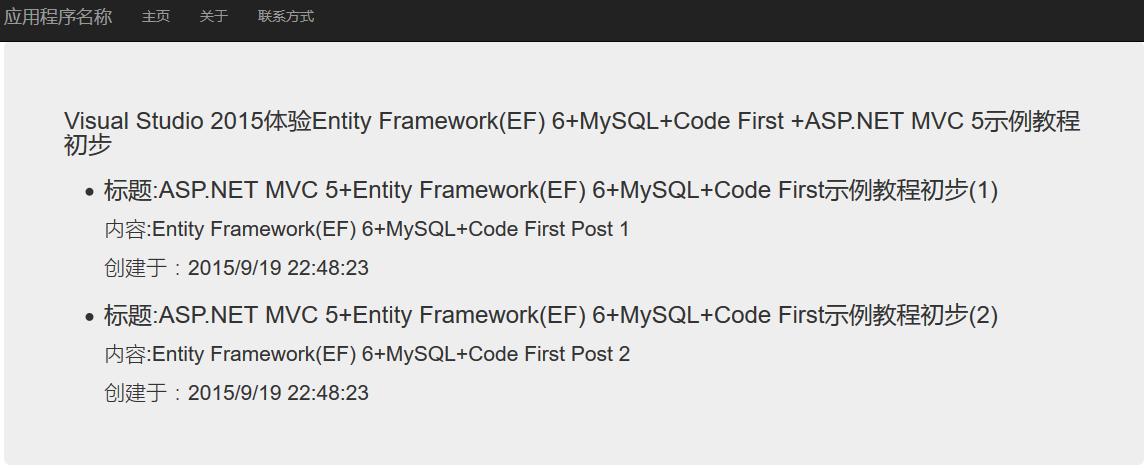 entity-framework-6-mysql-demo-06