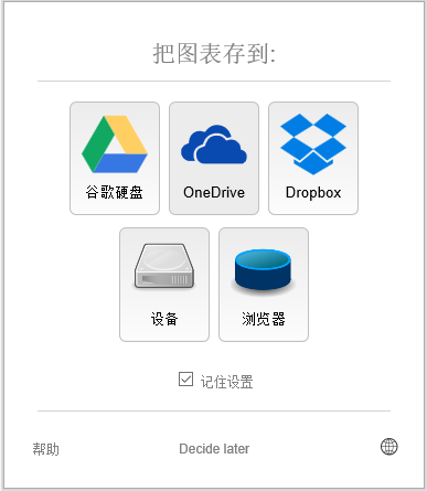 uml-online-tools-draw-io-01