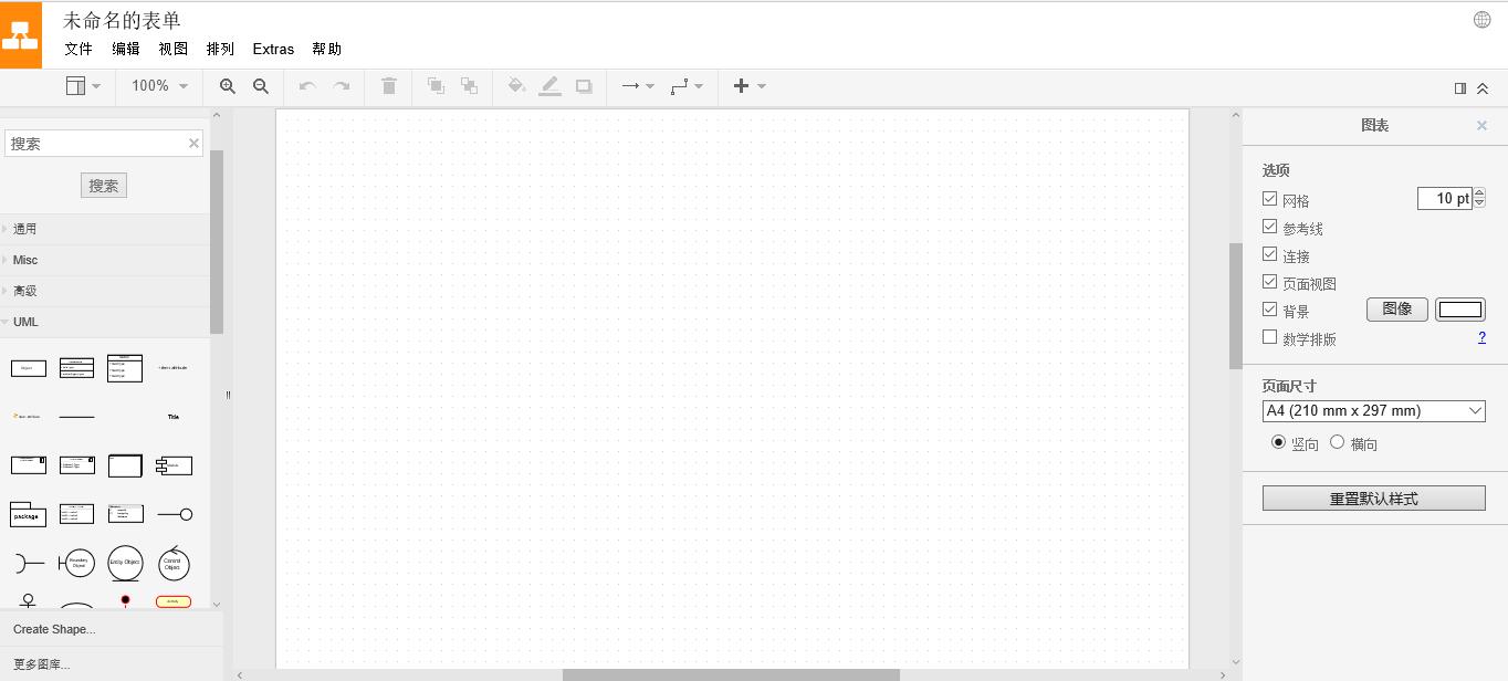 uml-online-tools-draw-io-02
