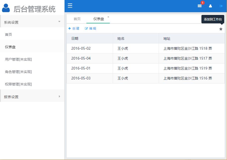 基于Vue.js+Element UI的单页无刷新(无iframe)多选项卡的后台管理系统模板--TsAdmin